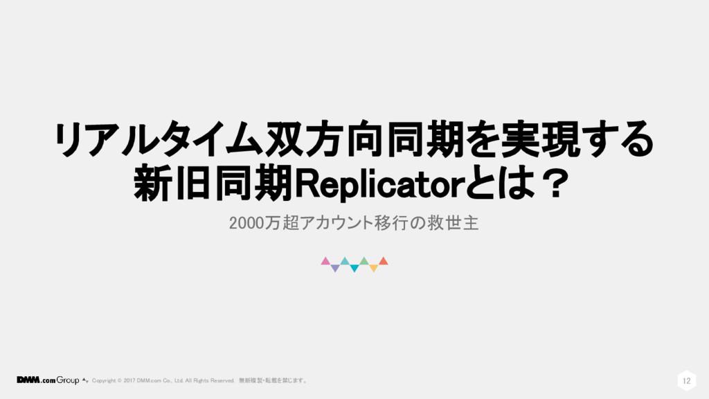 リアルタイム双方向同期を実現する 新旧同期Replicatorとは? 2000万超アカウント移...