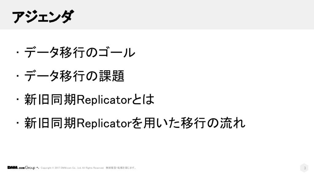 • データ移行のゴール • データ移行の課題 • 新旧同期Replicatorとは • 新旧同...