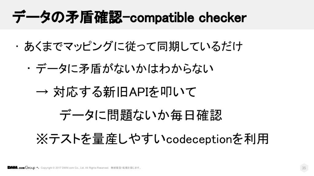 • あくまでマッピングに従って同期しているだけ • データに矛盾がないかはわからない → 対応...