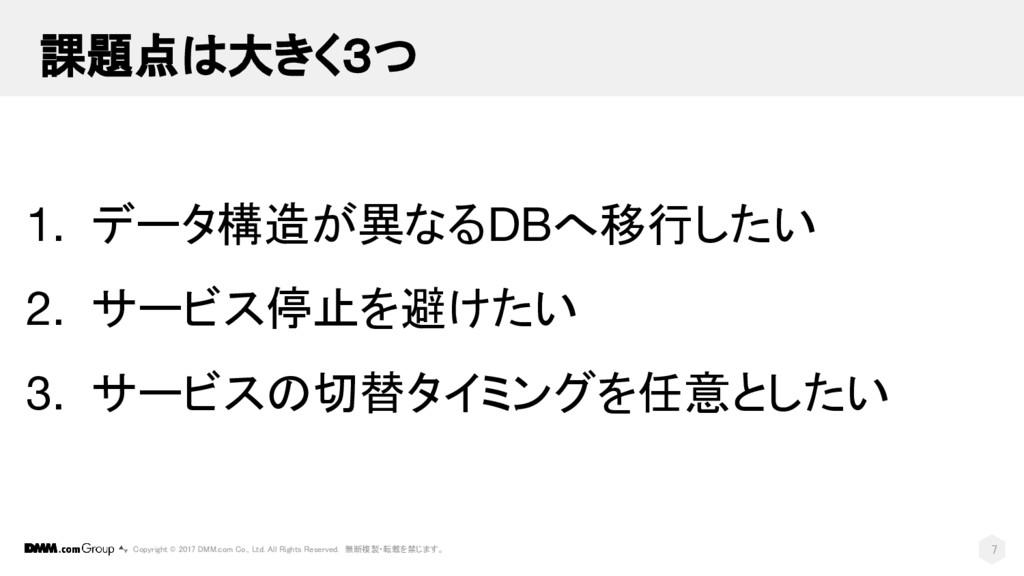 1. データ構造が異なるDBへ移行したい 2. サービス停止を避けたい 3. サービスの切替タ...
