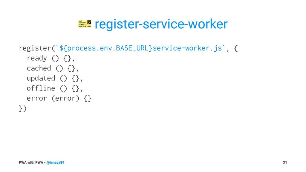 ! register-service-worker register(`${process.e...