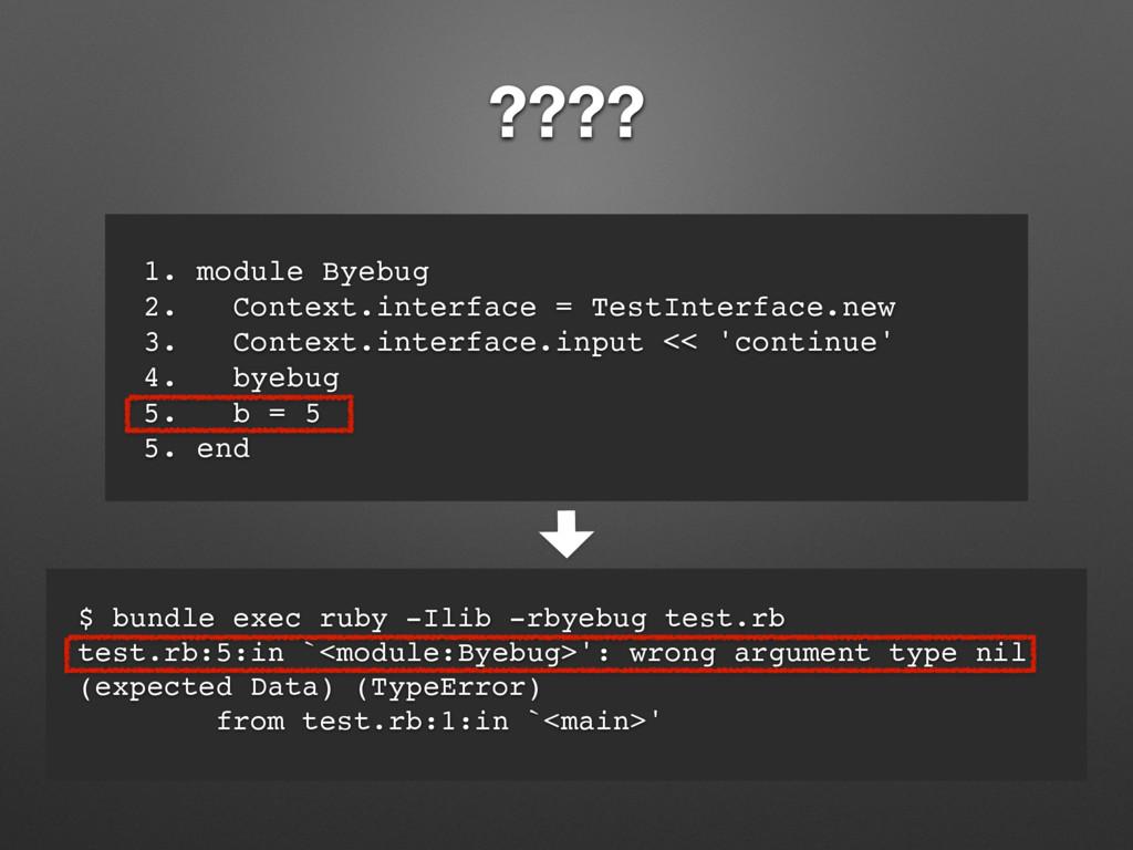 ???? 1. module Byebug 2. Context.interface = Te...
