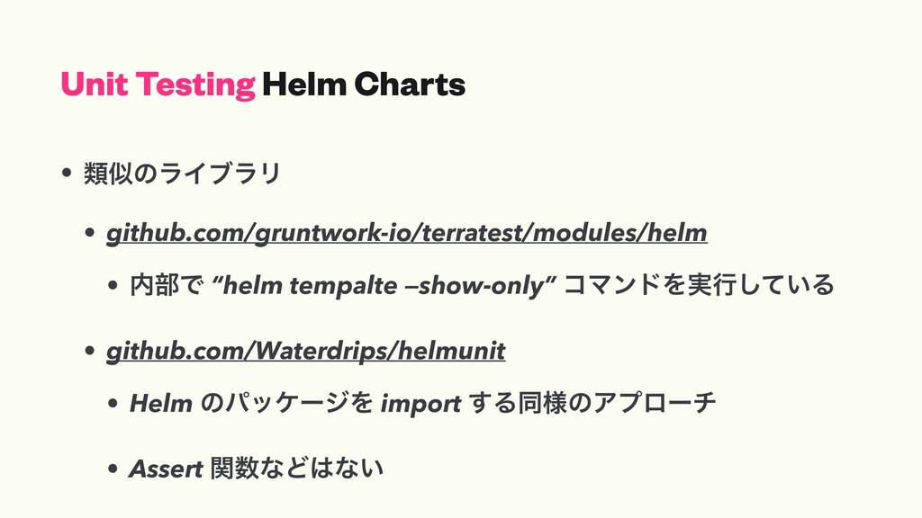 Unit Testing Helm Charts • ྨͷϥΠϒϥϦ   • github....