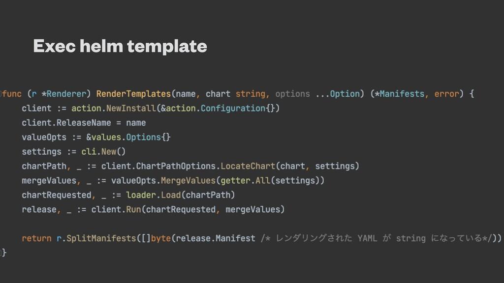 Exec helm template