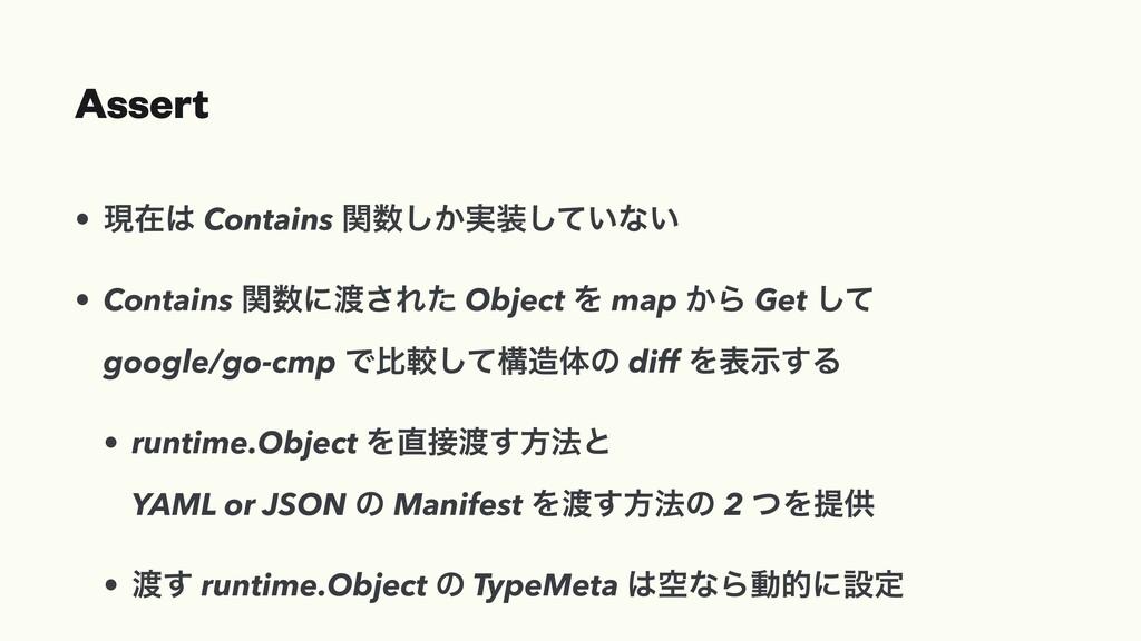 Assert • ݱࡏ Contains ͔࣮͍ؔͯ͠͠ͳ͍   • Contains ...