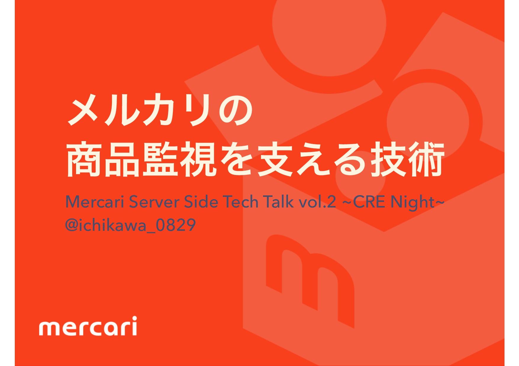 ϝϧΧϦͷ ࢹΛࢧ͑Δٕज़ Mercari Server Side Tech Talk ...