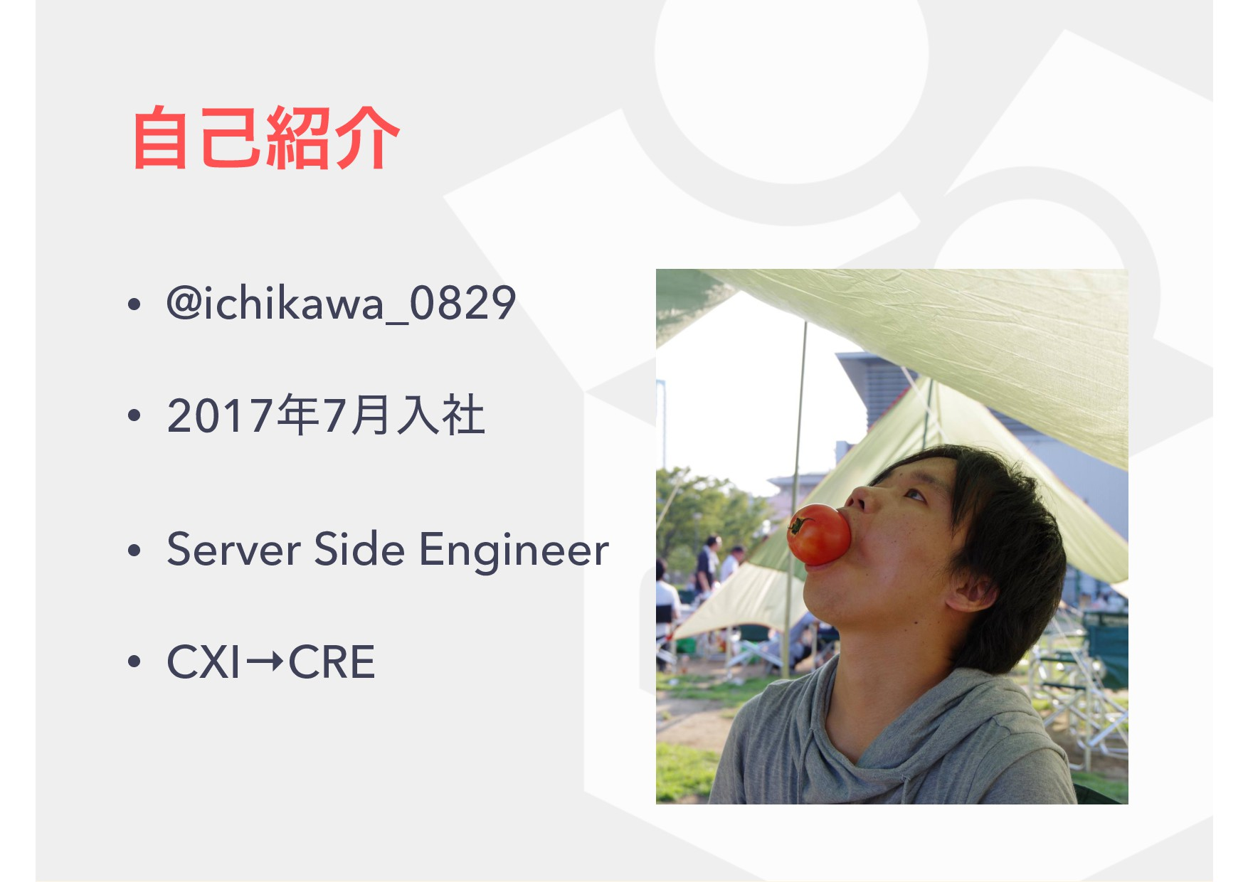 ࣗݾհ • @ichikawa_0829 • 20177݄ೖࣾ • Server Side...