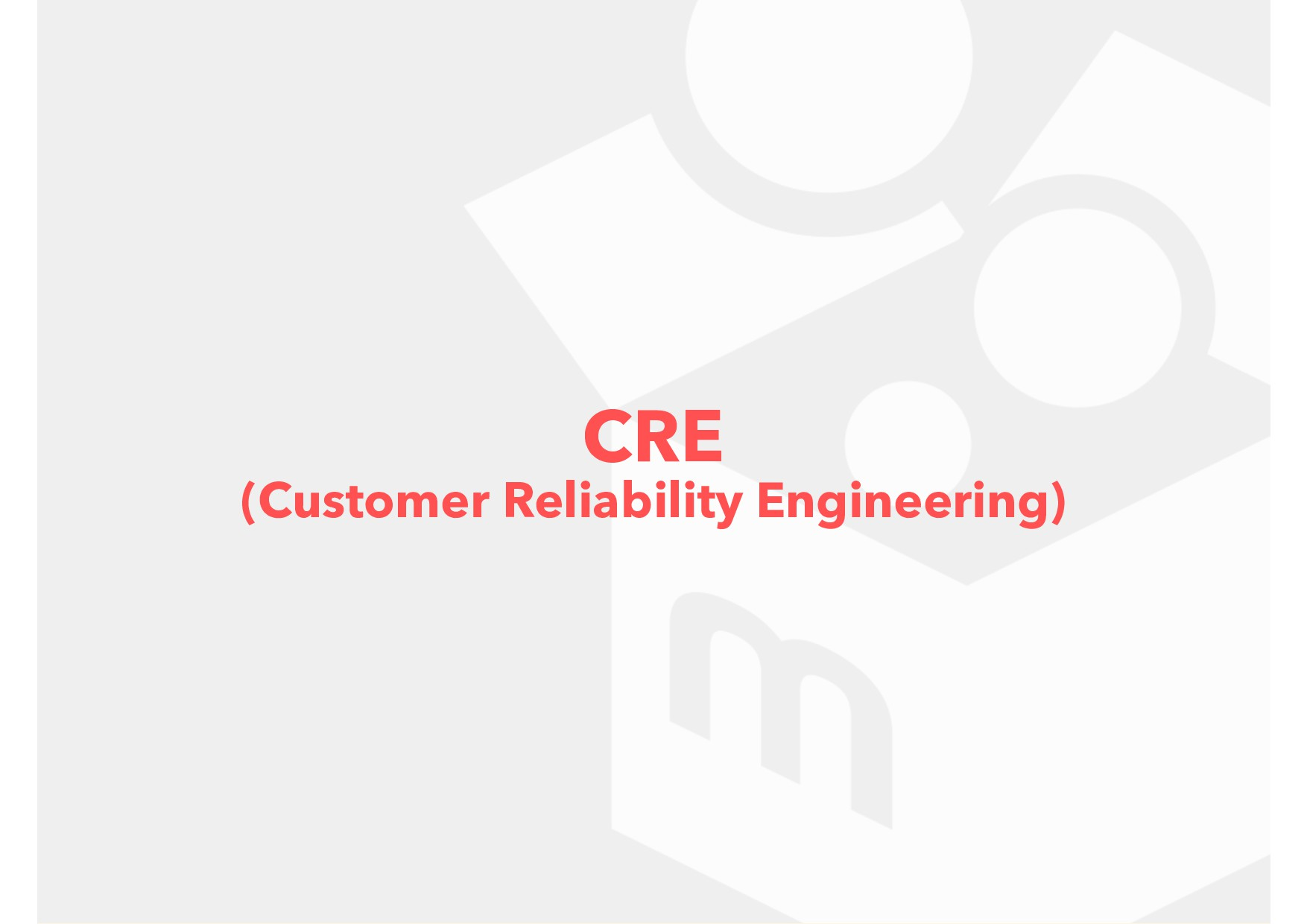 CRE (Customer Reliability Engineering)