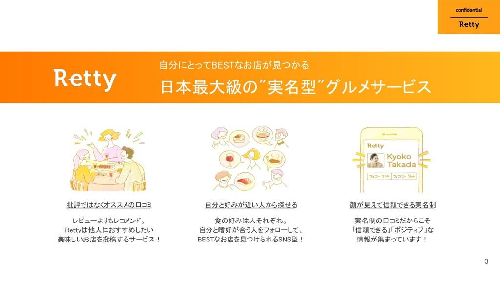 """3 自分にとってBESTなお店が見つかる  日本最大級の""""実名型""""グルメサービス レビュー..."""