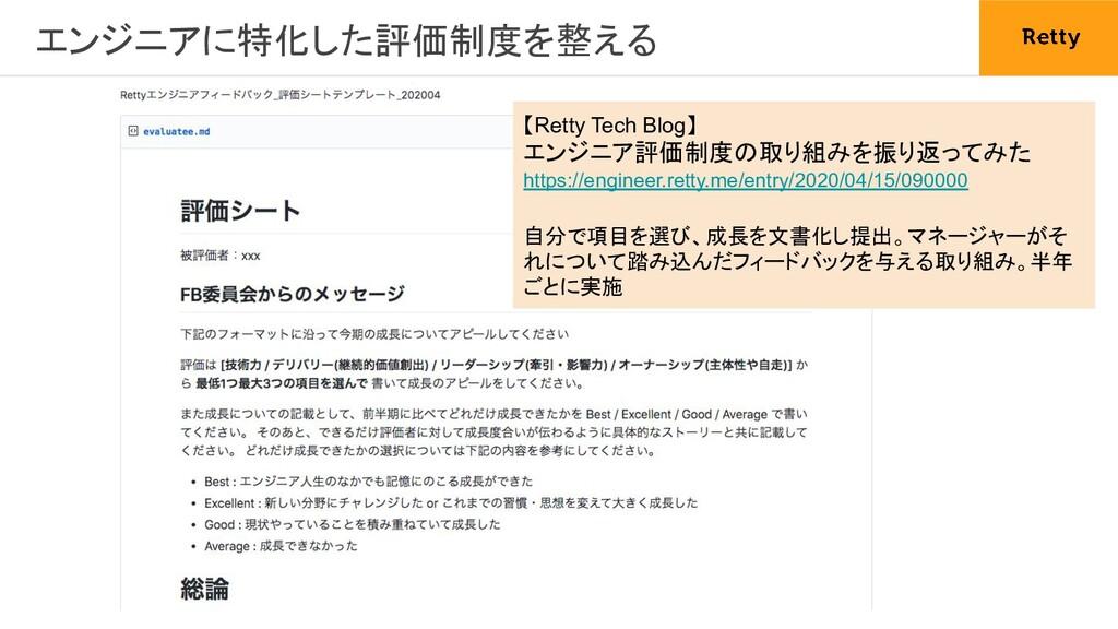 エンジニアに特化した評価制度を整える 【Retty Tech Blog】 エンジニア評価制度...