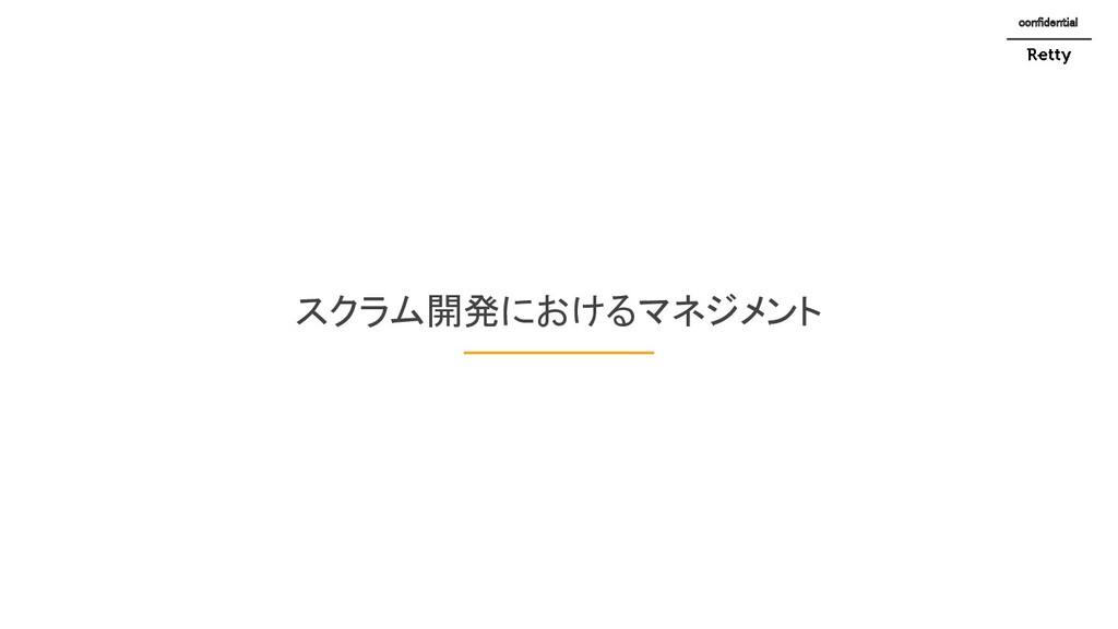 スクラム開発におけるマネジメント confidential