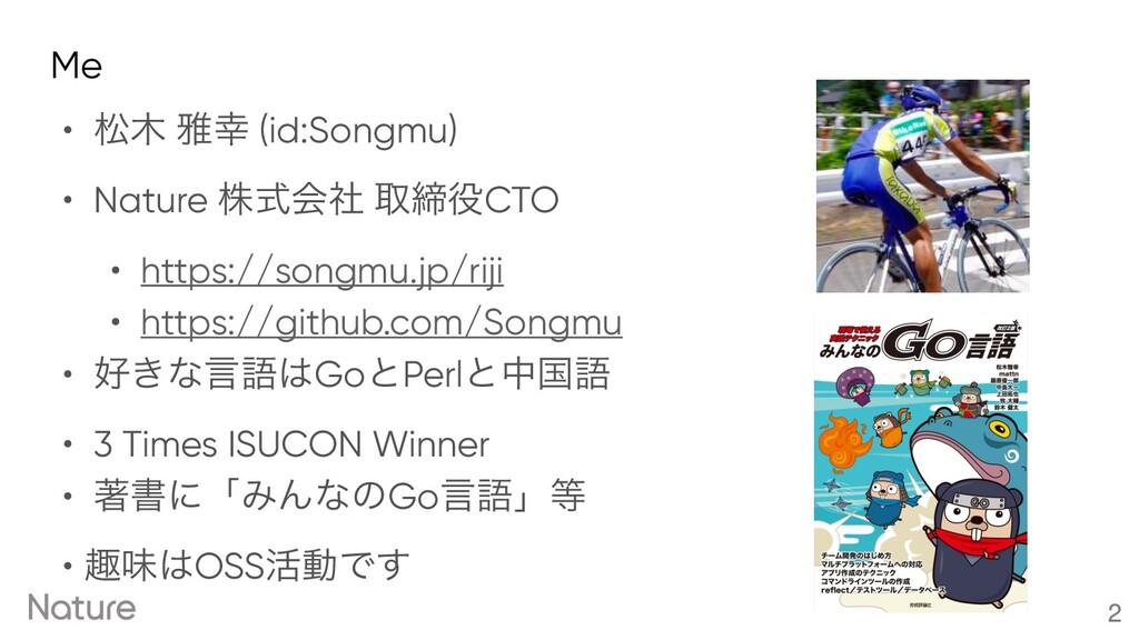 2 Me • দ խ (id:Songmu) • Nature גࣜձࣾ औకCTO •...