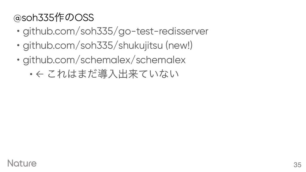 35 @soh335࡞ͷOSS • github.com/soh335/go-test-red...