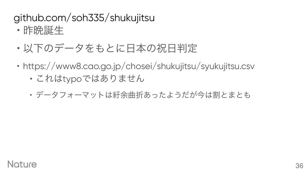 36 github.com/soh335/shukujitsu • ࡢ൩ੜ • ҎԼͷσʔλ...