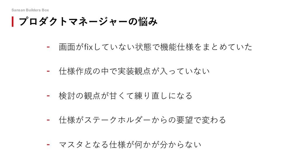 Sansan Builders Box プロダクトマネージャーの悩み - 画⾯がfixしていな...