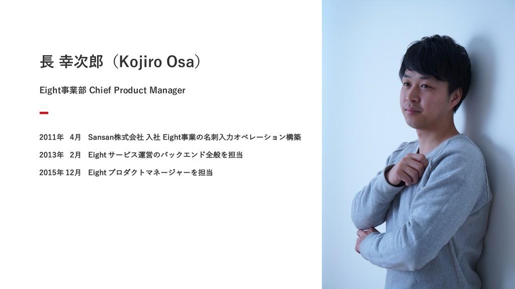 ⻑ 幸次郎(Kojiro Osa)  ݄ 4BOTBOגࣜձࣾ ೖࣾ &JHIU...