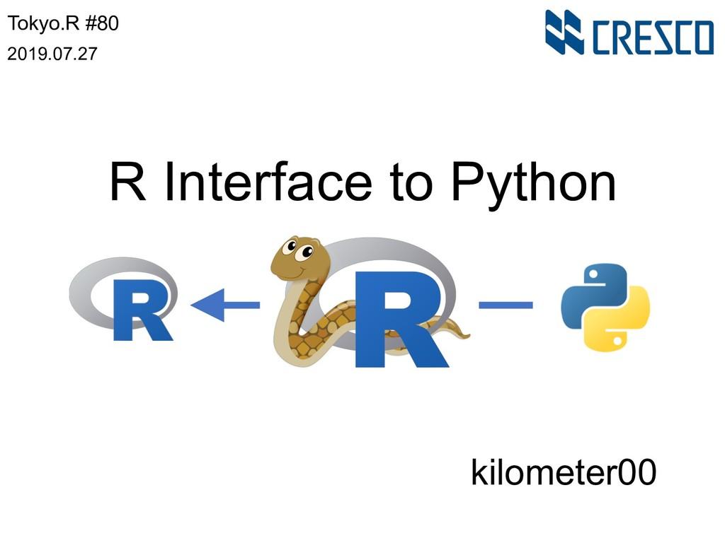 R Interface to Python Tokyo.R #80 2019.07.27 ki...