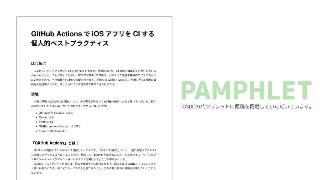 PAMPHLET iOSDCのパンフレットに原稿を掲載していただいています。
