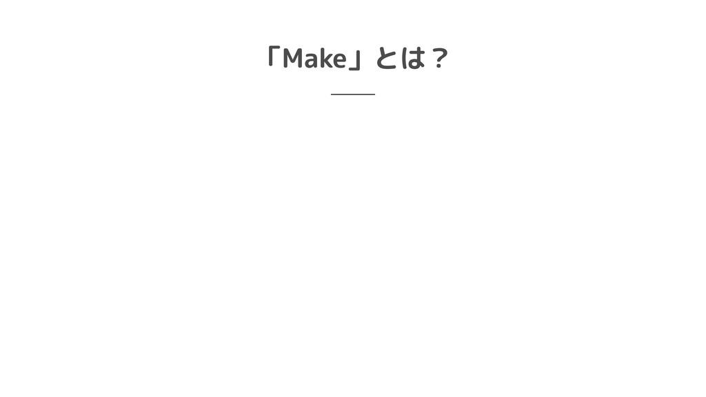 「Make」とは?