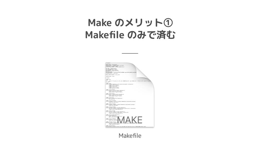 Make のメリット①  Makefile のみで済む Makefile