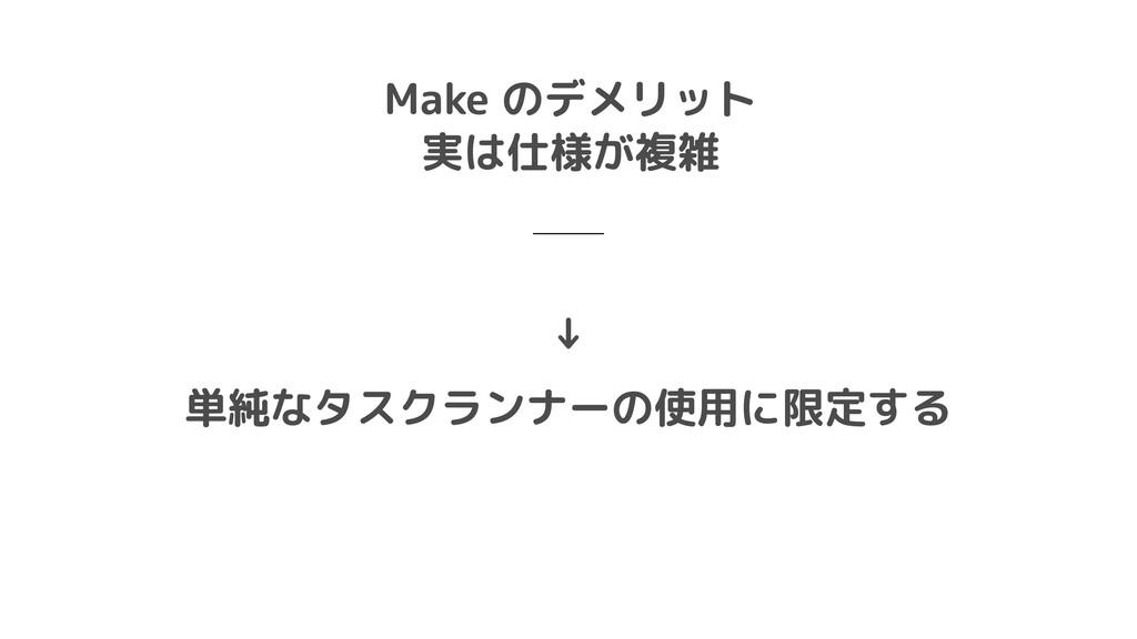 ↓  単純なタスクランナーの使用に限定する Make のデメリット  実は仕様が複雑