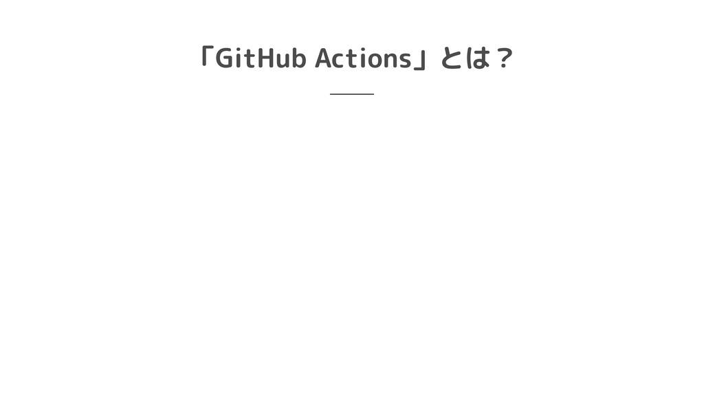 「GitHub Actions」とは?