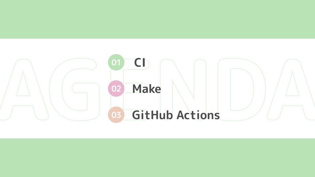 AGENDA GitHub Actions CI 01 02 03 Make