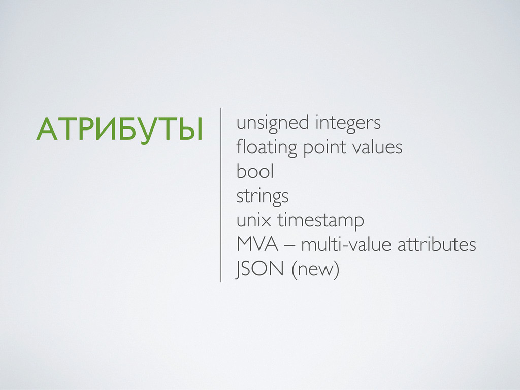 АТРИБУТЫ unsigned integers floating point values...