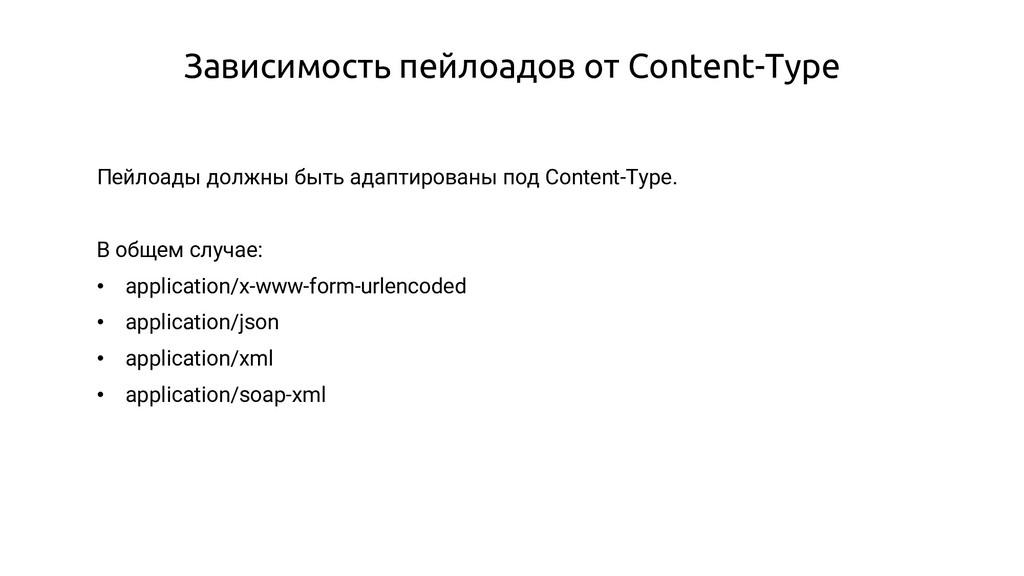 Зависимость пейлоадов от Content-Type Пейлоады ...