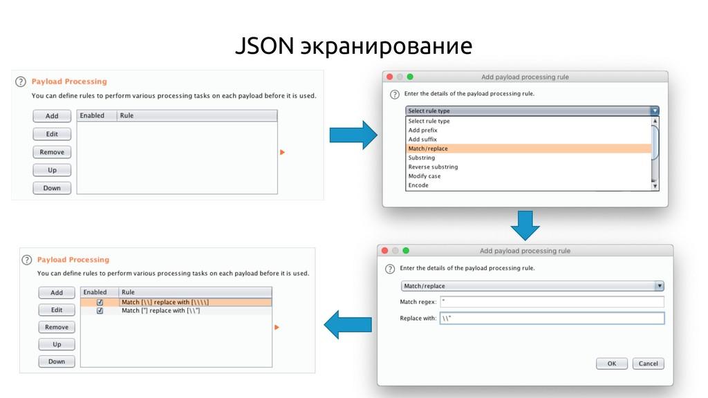 JSON экранирование