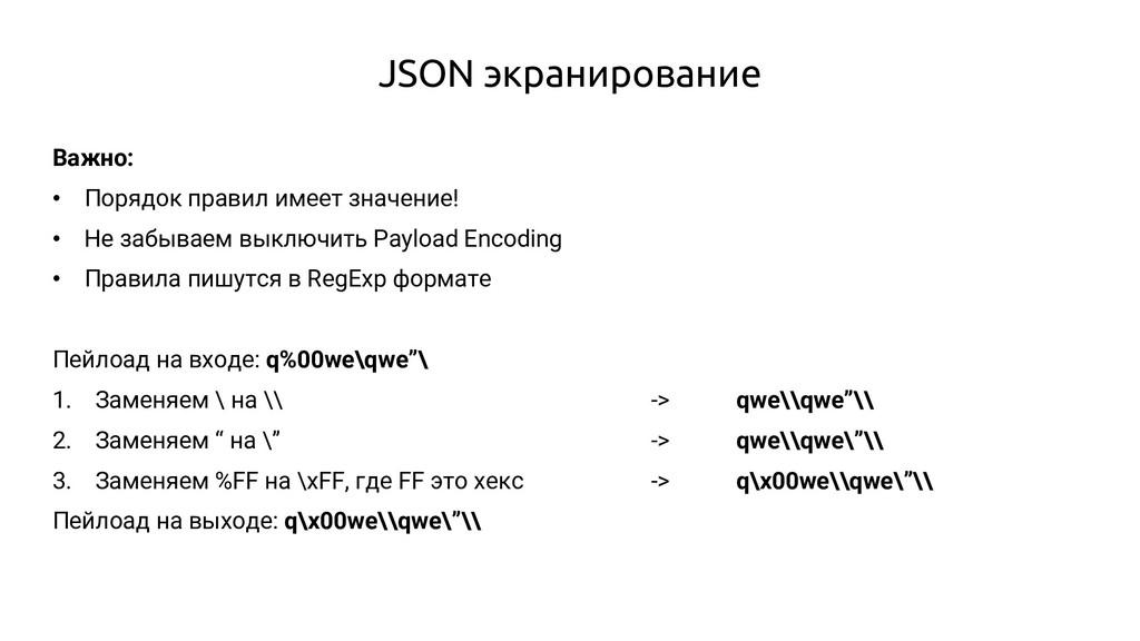 JSON экранирование Важно: • Порядок правил имее...