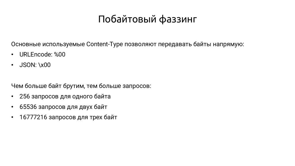 Побайтовый фаззинг Основные используемые Conten...