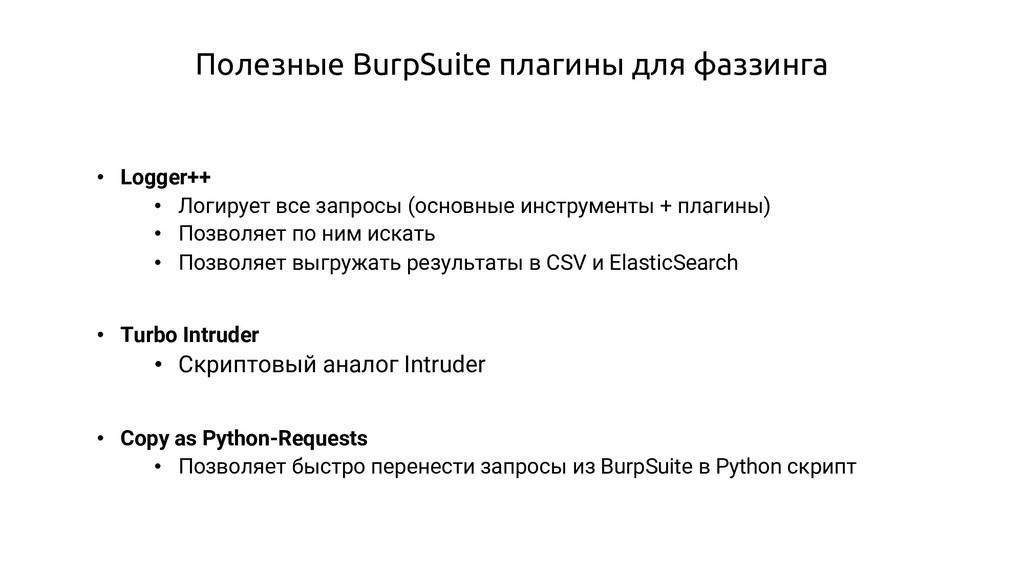 Полезные BurpSuite плагины для фаззинга • Logge...