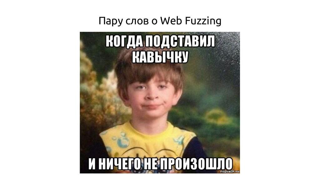 Пару слов о Web Fuzzing