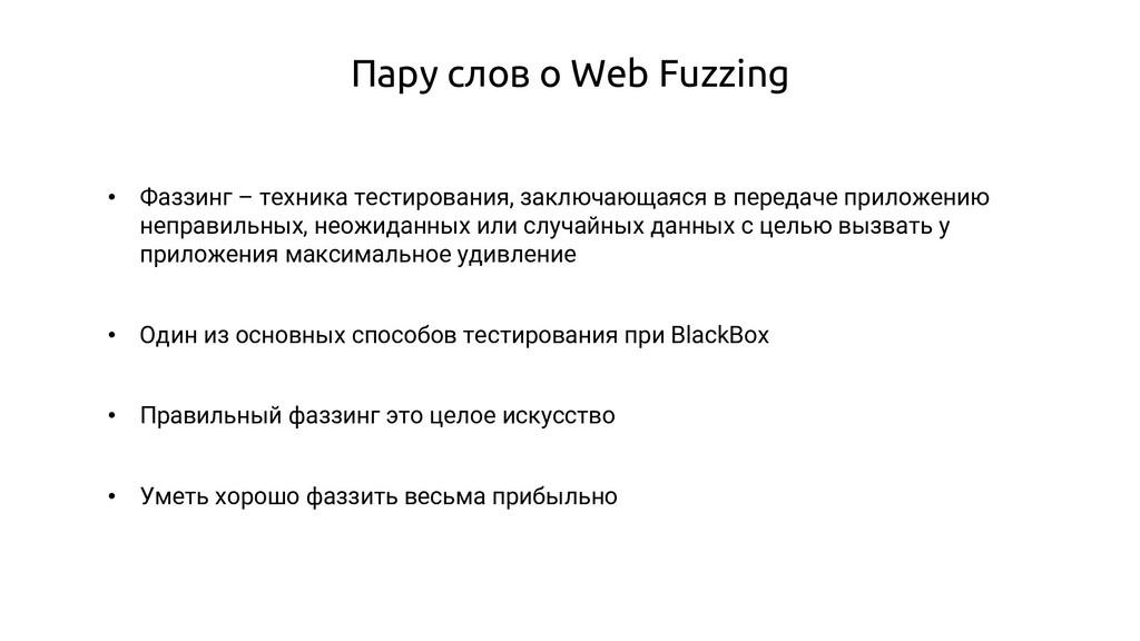 Пару слов о Web Fuzzing • Фаззинг – техника тес...