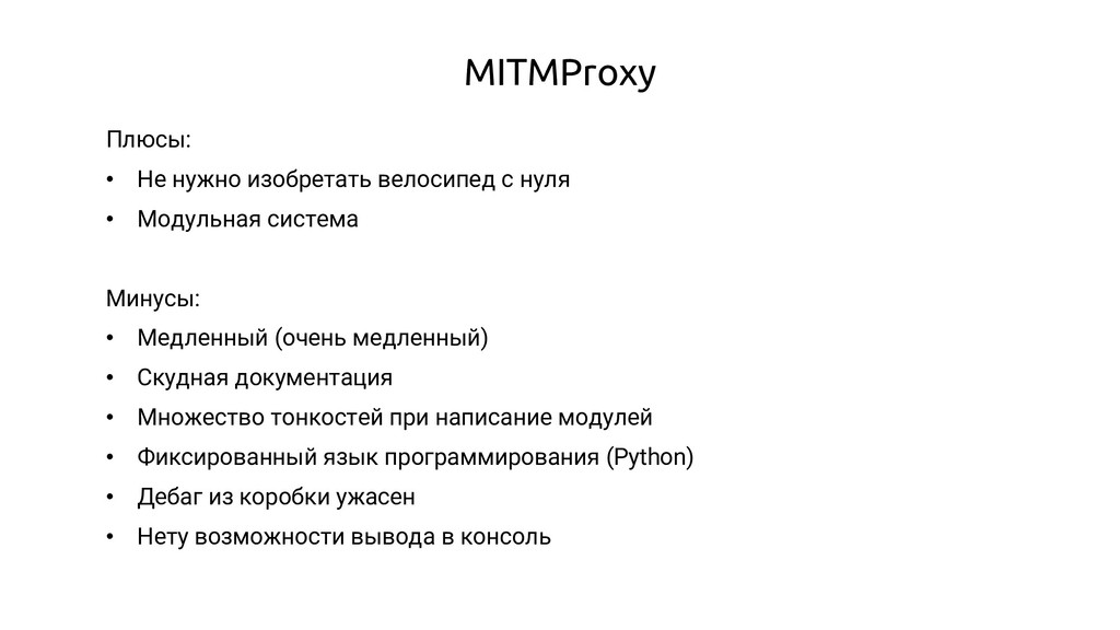 MITMProxy Плюсы: • Не нужно изобретать велосипе...