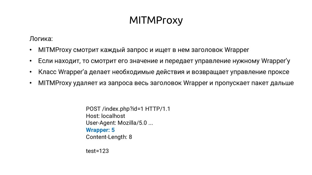 MITMProxy Логика: • MITMProxy смотрит каждый за...