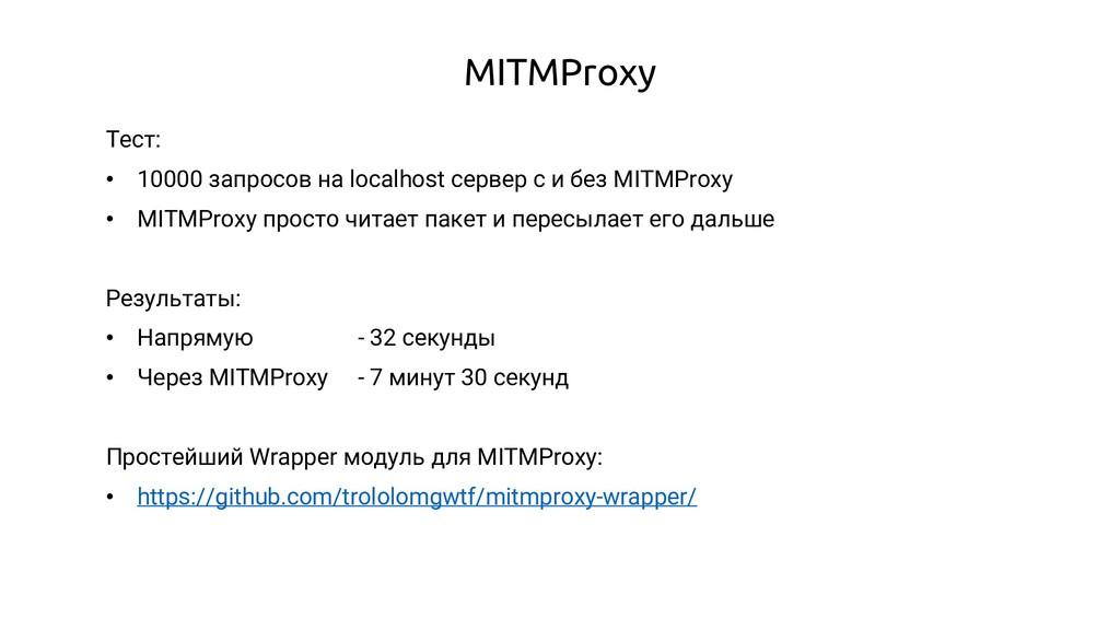 MITMProxy Тест: • 10000 запросов на localhost с...