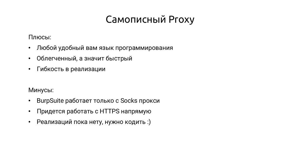 Самописный Proxy Плюсы: • Любой удобный вам язы...