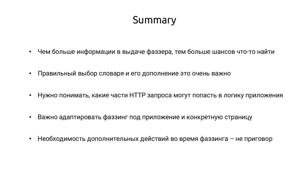 Summary • Чем больше информации в выдаче фаззер...