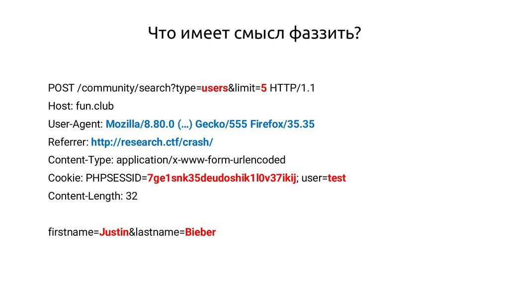Что имеет смысл фаззить? POST /community/search...