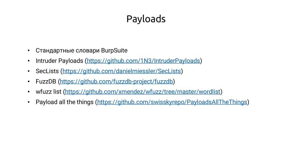 Payloads • Стандартные словари BurpSuite • Intr...