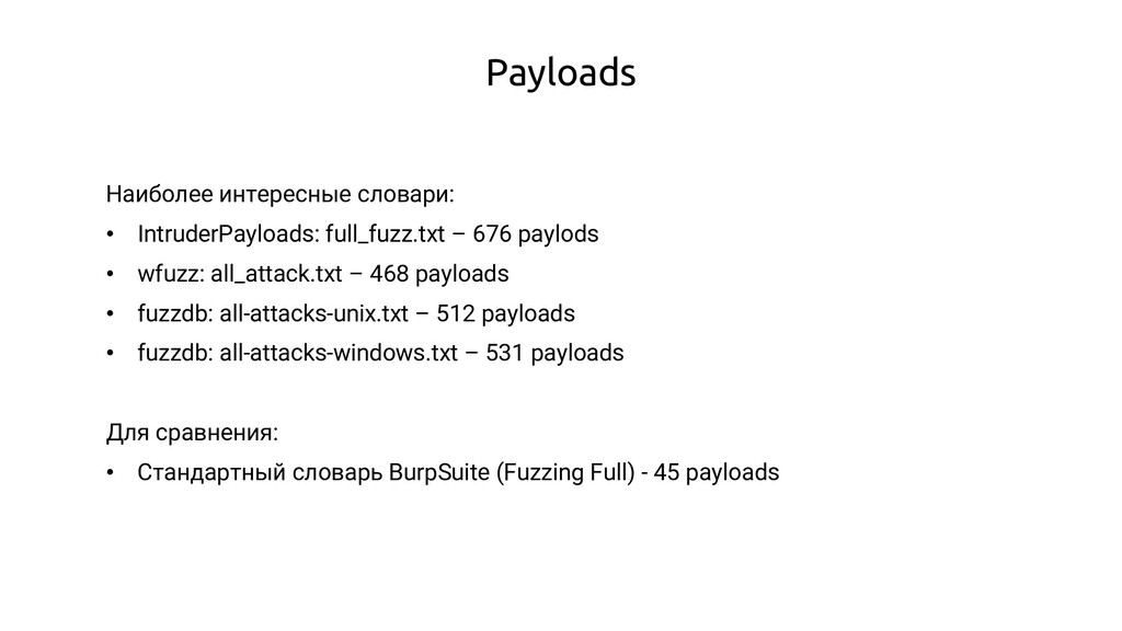 Payloads Наиболее интересные словари: • Intrude...