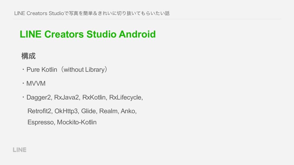 LINE Creators Studio Android ɾPure Kotlinʢwitho...