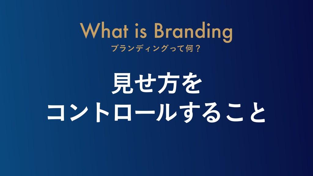 What is Branding ϒϥϯσΟϯάͬͯԿʁ ݟͤํΛ ίϯτϩʔϧ͢Δ͜ͱ