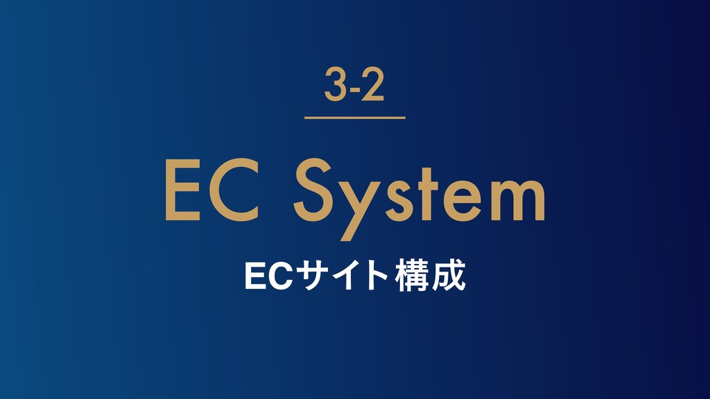 ECαΠ τߏ EC System 3-2