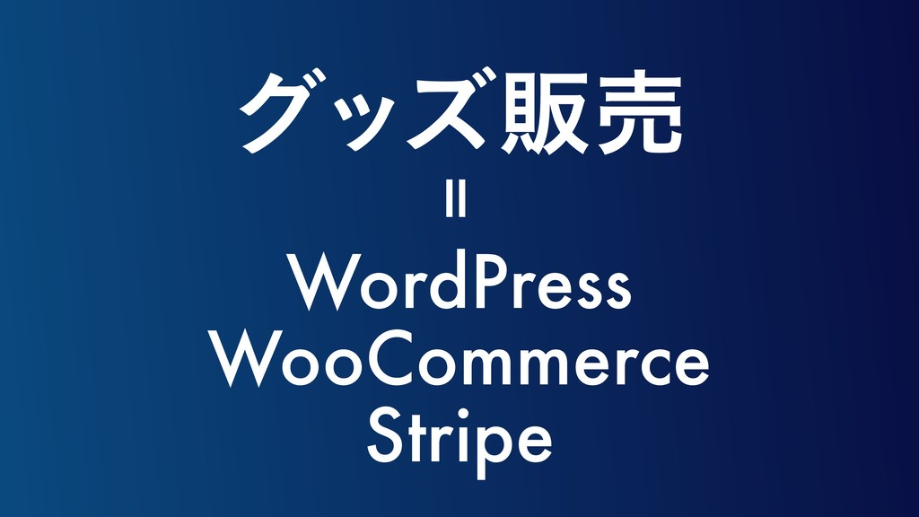 άοζൢച WordPress WooCommerce Stripe