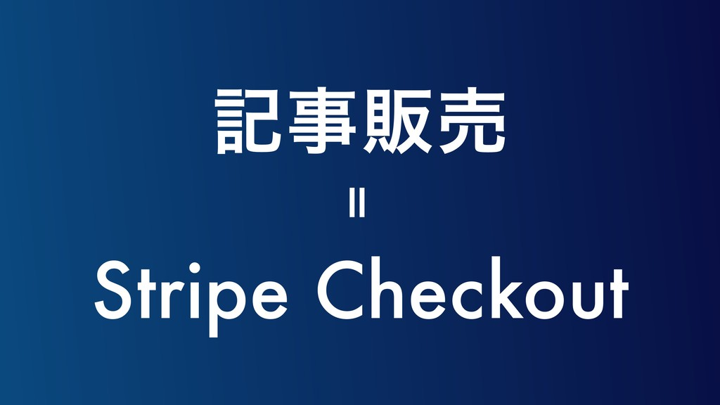هࣄൢച Stripe Checkout