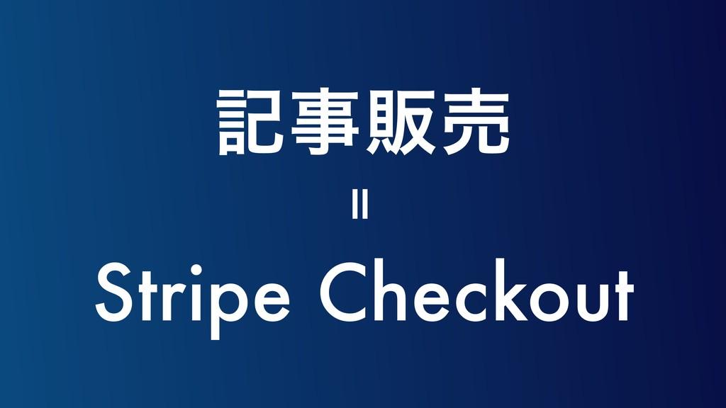 هൢച Stripe Checkout